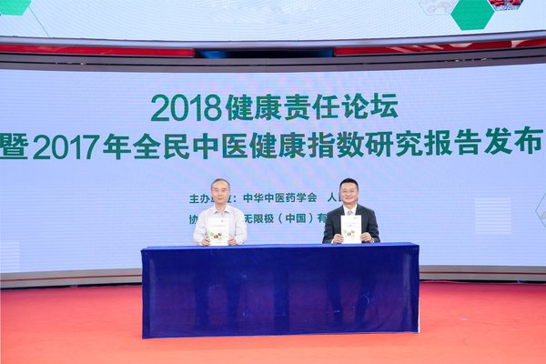 The China's National TCM Health Index Report 2017 was jointly released by Infinitus (China) and CACM