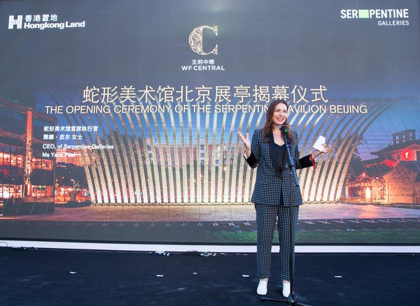 Ms Yana Peel, CEO, Serpentine Galleries, addressing the audience of invited guests and media at the Serpentine Pavilion Beijing