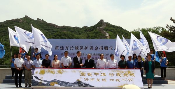 The Ng Teng Fong Charitable Foundation has pledged RMB 10 million to the China Foundation for Cultural Heritage Conservation to support restoration of the Great Wall.  Mr Daryl Ng, Director of the Ng Teng Fong Charitable Foundation and Deputy Chairman of Sino Group, attended the donation ceremony held in Badaling, Yanqing, Beijing on 8 June 2018.  It was graced by Mr Xiao-Jie Li, Chairman of the China Foundation for Cultural Heritage Conservation and other esteemed guests.