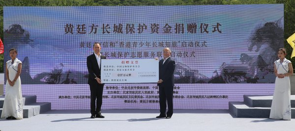 The Ng Teng Fong Charitable Foundation has pledged RMB10 million to the China Foundation for Cultural Heritage Conservation to support restoration of the Great Wall. Mr Daryl Ng, Director of the Ng Teng Fong Charitable Foundation and Deputy Chairman of Sino Group, attended the donation ceremony held in Badaling, Yanqing, Beijing on 8 June 2018. It was graced by Mr Xiao-Jie Li, Chairman of the China Foundation for Cultural Heritage Conservation and other esteemed guests.(HK Ta Kung Wen Wei Media Group Ltd)