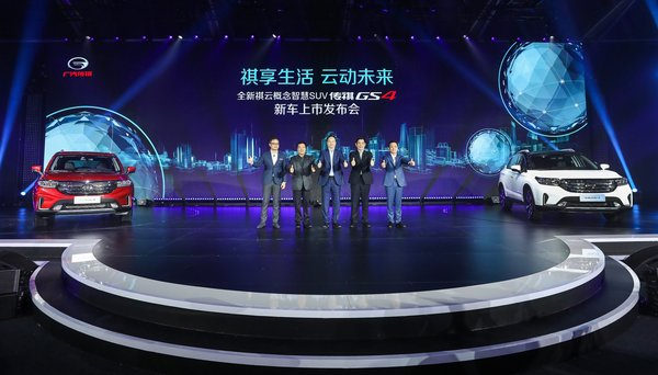 Launch event for GAC Motor's upgraded Qiyun GS4 SUV