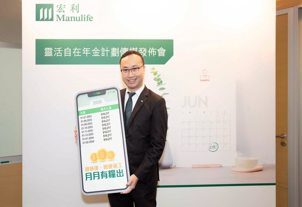 Wilton Kee, Chief Product Officer for Individual Financial Products, Manulife Hong Kong, introduces the features of the newly launched ManuDelight Annuity Plan, which is specifically designed for young and middle-aged pre-retirees.