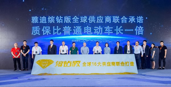 Yadea and its world's 16 largest suppliers launched color-diamond edition product