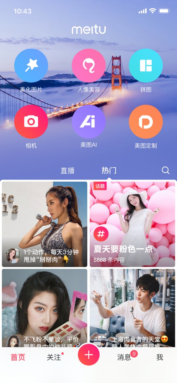 The new Meitu app is slated to be launched on September 21. It will be the app's biggest upgrade in a decade.