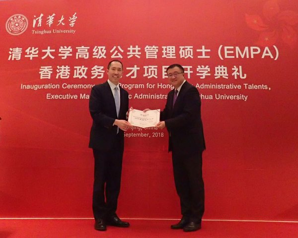 The Ng Teng Fong Charitable Foundation pledged RMB 10 million to Tsinghua University to support its EMPA programme, the first of its kind on the mainland and tailored for Hong Kong executives. Mr Daryl Ng, JP, Director of the Ng Teng Fong Charitable Foundation, received a thank-you note from Mr Yang Bin, Vice President of Tsinghua University.