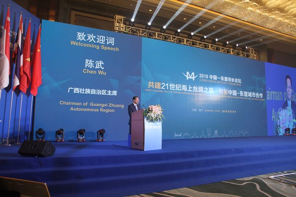 On September 8, China-ASEAN Mayors' Forum was held in Nanning. Chen Wu, Chairman of Guangxi Zhuang Autonomous Region addressed the forum.
