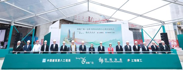 Hang Lung's Chief Executive Officer, Mr. Weber Lo (8th from left), with other Hang Lung's top management members and Ms. Wang Qingmei (center), Deputy Director of Yunnan Provincial Bureau of Investment Promotion and Cooperation, and other guests of honor officiated the topping out ceremony of Spring City 66 in Kunming.