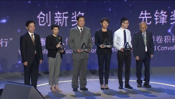 YITU (4th from left) wins Super AI Leader Award (SAIL) at WAIC in Shanghai, along with other winners including Amazon, Tsinghua University and Industrial and Commercial Bank of China.