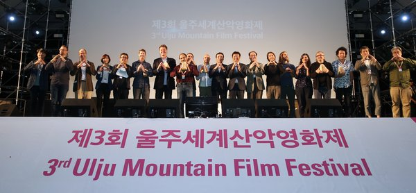 Winners and judges pose for a photo during the closing ceremony of the Ulju Mountain Film Festival in the southeastern county of Ulju on Sept. 11, 2018.