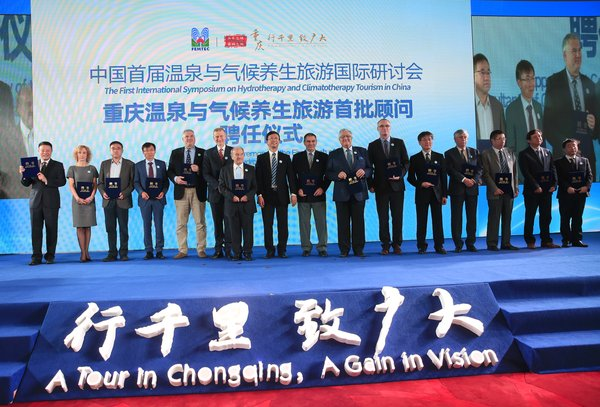 15 experts of hot spring have been appointed as the special counselors for hydrotherapy and climatotherapy tourism in Chongqing.