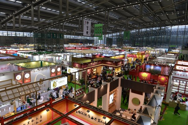 2018 Global Tea Fair Xi'an