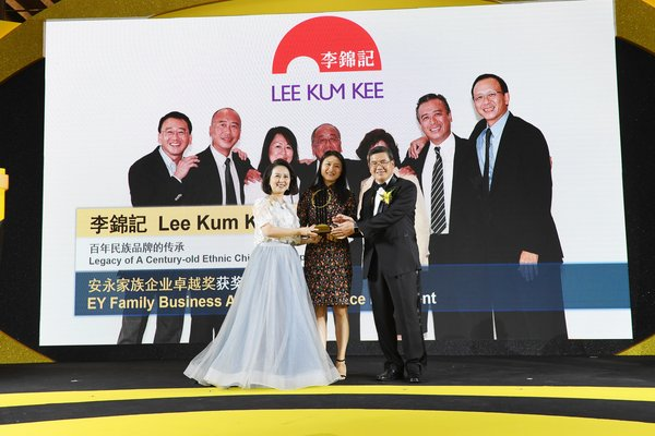 "Lee Kum Kee Family Council member, Ms. Andrea Lee (centre) receives the first Hong Kong ""EY Family Business Award of Excellence"""