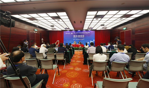 "Press Conference of ""China's No.1 Technology Show"" CHTF 2018"