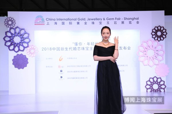 Special Event of China International Gold, Jewellery & Gem Fair - Shanghai