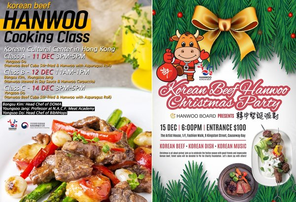 Posters of Hanwoo cooking classes and Hanwoo Christmas party