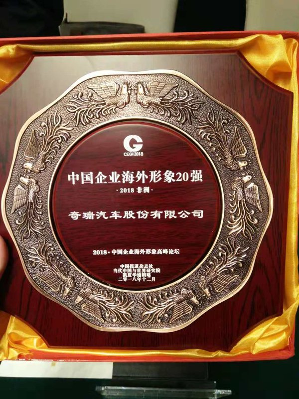 """Chery is listed among """"2018 Top 20 Chinese Enterprises with the Best Overseas Image"""""""