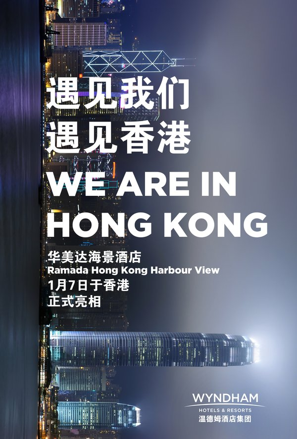 We are in Hong Kong
