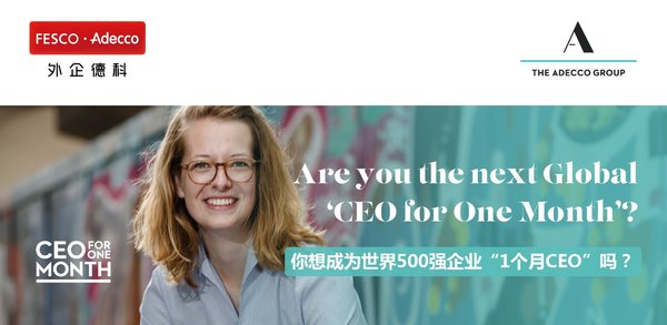 FESCO Adecco正式启动 CEO for One Month 2019 项目招募