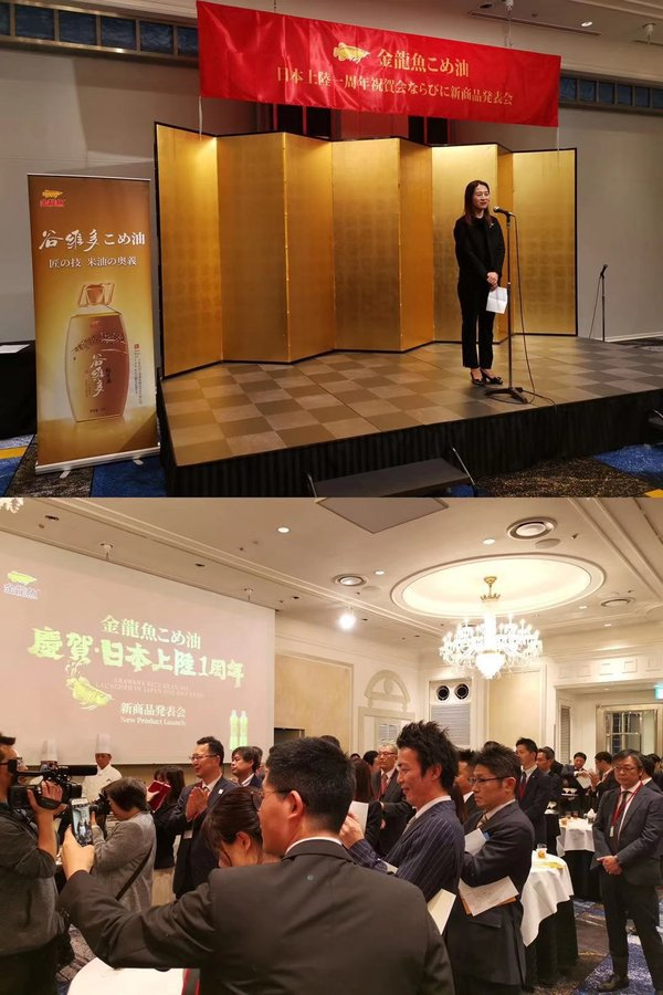The first anniversary of Japan's launch and new product launch event of ARAWANA Rice Bran Oil