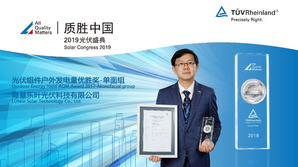 "LONGi Solar wins first place in TUV Rheinland ""PV Module Outdoor Power Generation"""