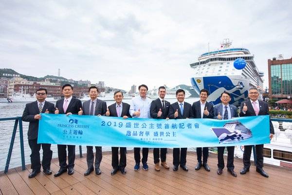 The monumental moment of Majestic Princess arriving in Keelung kicking off 2019 Princess Cruises Taiwan homeport season