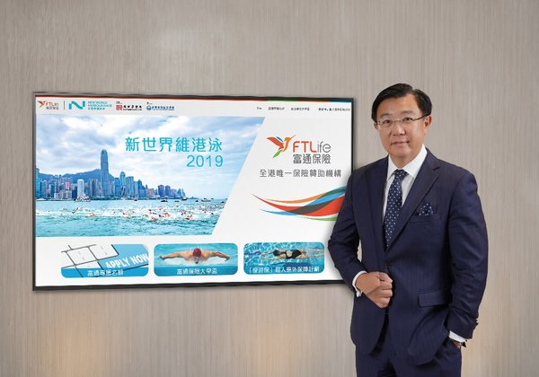 "FTLife CEO Gerard Yang announces FTLife as the only insurance company sponsoring ""New World Harbour Race"""