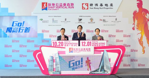 SHKP Executive Director and Deputy Managing Director Mr. Victor Lui (right), Executive Director Mr. Christopher Kwok (centre) and Event Organizing Committee Co-chairman Mr. Edward Cheung (left) officiated at the kick-off ceremony of 2019 'SHKP Vertical Run for Charity'.