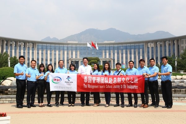 Investing in the Future of Thailand's Dairy Industry: Yili Welcomes Chomothana Staff to China for Cultural Merging and Operational Training.