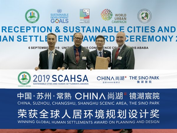 The 14th Global Human Settlements experts set a high value on the environmental protection and construction level of Yushan Shanghu as well as the Sino Park project from Sunac.
