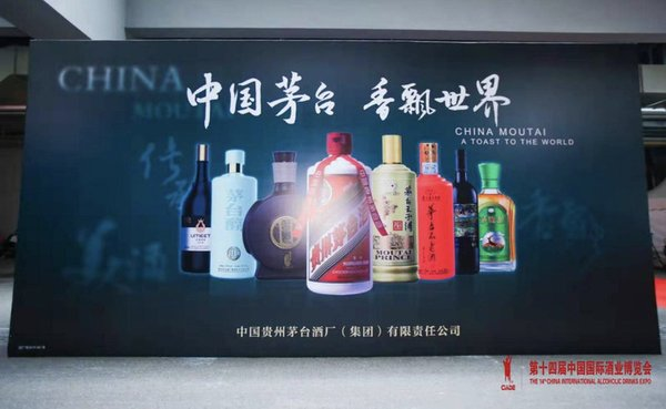 Billboard for Moutai products at the expo