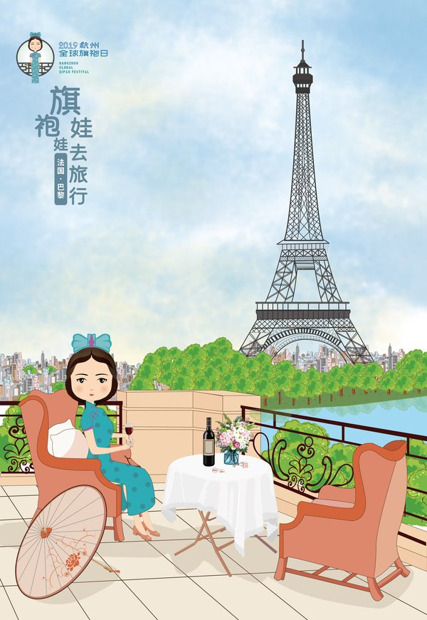 Travel around the world with Hang Xiaoyi!
