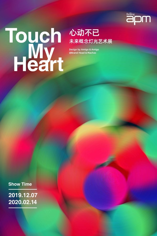 "The futuristic lighting exhibition ""Touch My Heart"""