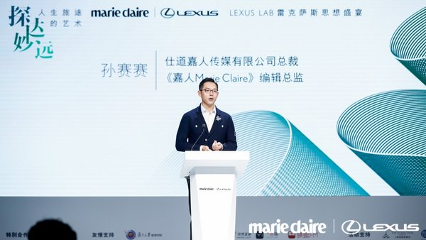 MARIE CLAIRE FUTURE SHAPERS & LEXUS LAB雷克萨斯思想盛宴落幕