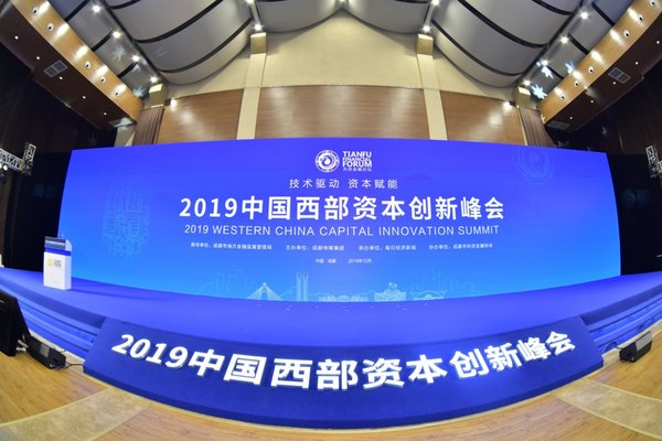 2019 WESTERN CHINA CAPITAL INNOVATION SUMMIT