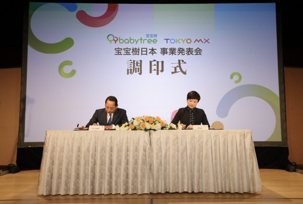 Babytree and Tokyo MX Signed the MOU of strategic cooperation in Tokyo Japan