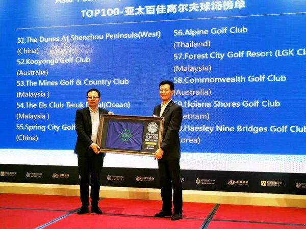 Forest City Golf Resort General Manager, Dr. Qiu Lipeng received the Asia-Pacific Top 100 Golf Courses from Vice President of Hainan Golf Association, Gao Wuzhong.