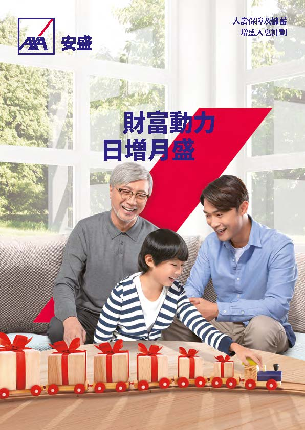 AXA Hong Kong and Macau launches the new 'Wealth Genius Income Plan', helping customers to accumulate savings which will benefit their next and future generations.