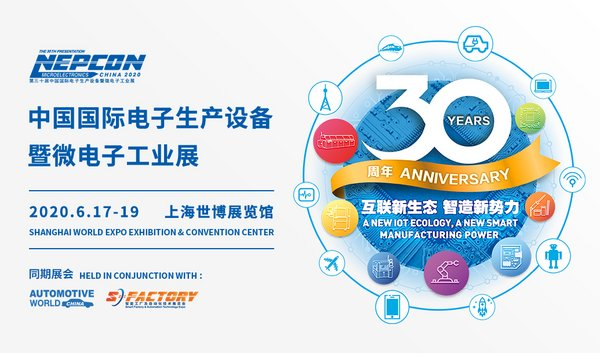 NEPCON CHINA 三十周年