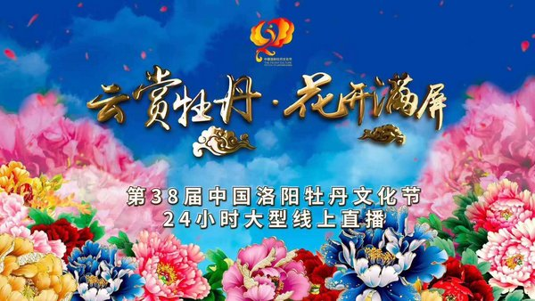 The 38th Luoyang Peony Cultural Festival online live streaming