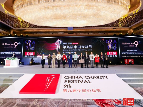 The 9th China Charity Festival