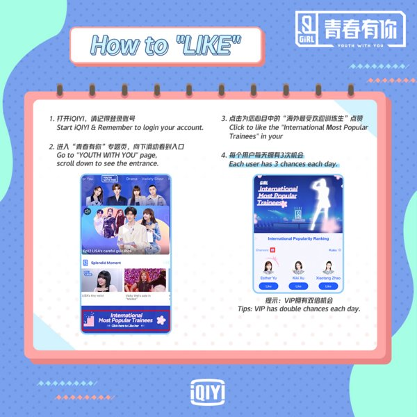 """iQIYI Launches New Interactive Features for Hit Show """"Youth With You Season 2"""" for Overseas Users"""