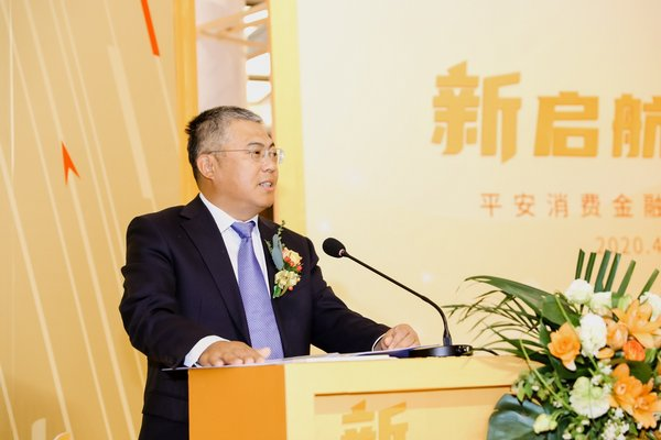 Caption: Chen Dongqi, Chairman of Ping An Consumer Finance delivers speech at the opening ceremony.