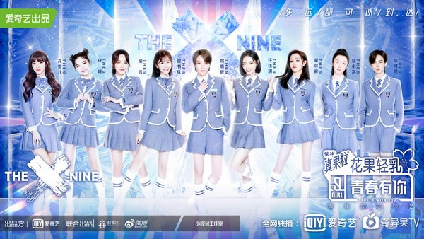 Youth With You Debut Group THE9