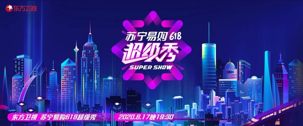 Suning.com Super Show invited many superstars and celebrities to create a livestream