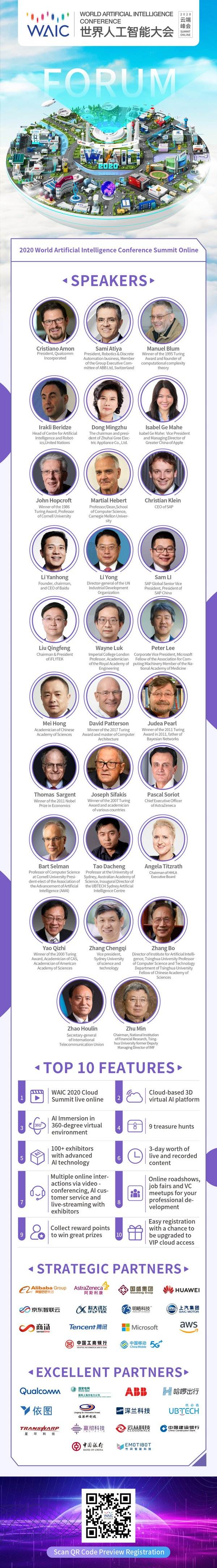 2020 World Artificial Intelligence Conference Summit Online