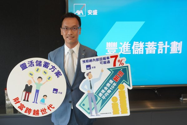 """Mr Kevin Chor, Chief Life and Market Development Officer of AXA Hong Kong and Macau, announces the launch of """"Wealth Ultra Savings Plan""""."""