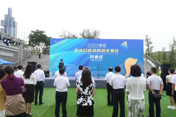 The Opening Ceremony of 2020 Guiyang Import and Export Online Fair (By Xiongzeng Zheng)