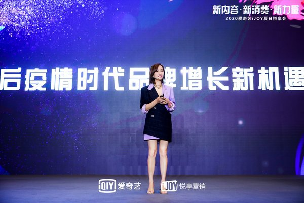 Vivian Wang, CMO and President of New Consumer Business Group of iQIYI, shared her views on the Company's content marketing strategy at its annual iJOY Conference