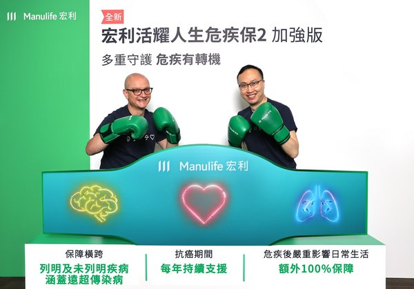 """To help customers fight a wide range of critical illnesses, Manulife Hong Kong has launched two new flagship critical illness plans, """"ManuBright Care 2"""" and """"ManuBright Care 2 Plus"""", offering continuous protection from treatment through recovery. Damien Green, Chief Executive Officer of Manulife Hong Kong and Macau (left), and Wilton Kee, Chief Product Officer and Head of Health at Manulife Hong Kong (right) unveil these two new plans."""