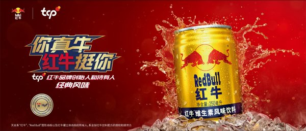 Red Bull Vitamin Flavor Drink